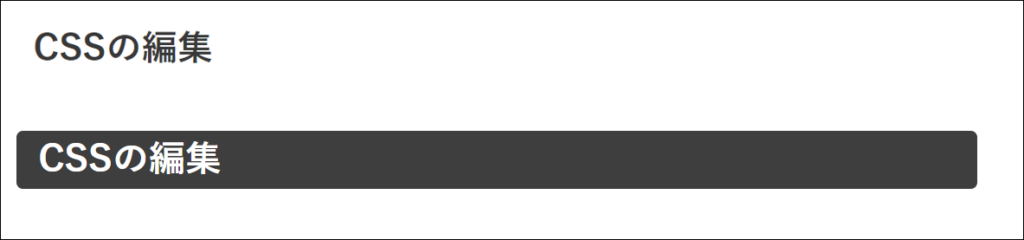 【xeorybase】見出しの色を変更する方法