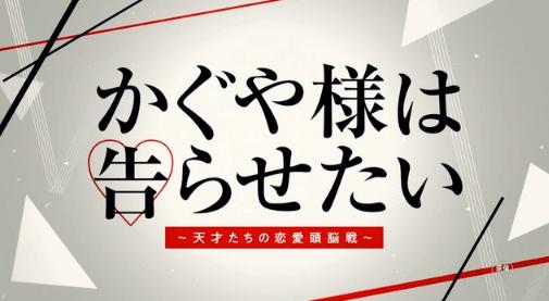 【映画】「かぐや様は告らせたい」のキャストを紹介!原作と比較