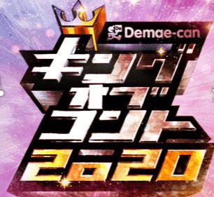 【2020】キングオブコント予選の日程は?観覧方法も合わせて調査