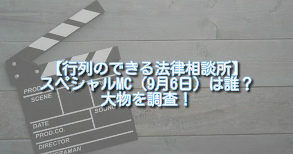 【行列のできる法律相談所】スペシャルMC(9月6日)は誰?大物を調査!