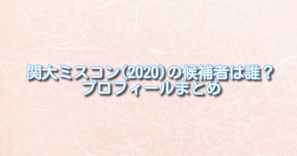 関大ミスコン(2020)の候補者は誰?プロフィールまとめ