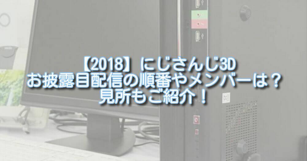 nijisanji2018