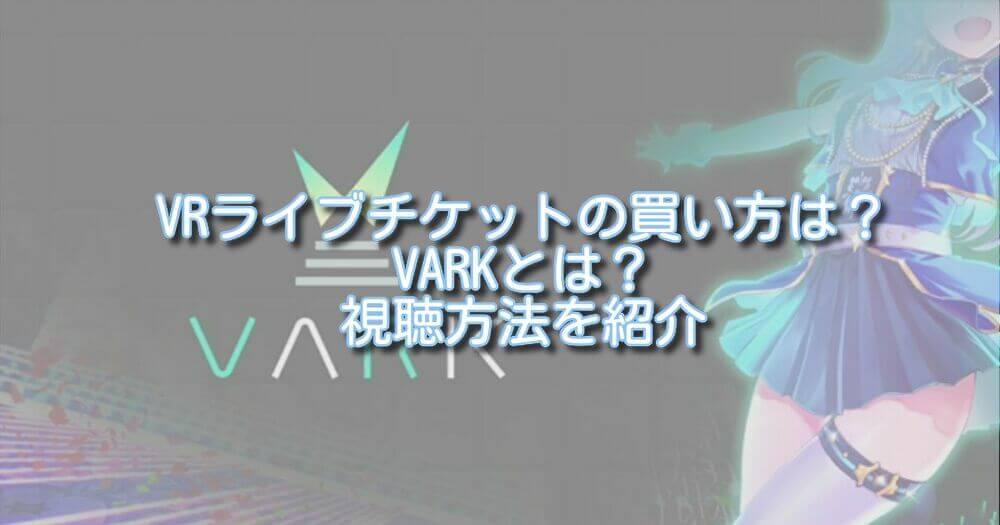 VRライブチケットの買い方は?VARKとは?視聴方法を紹介!