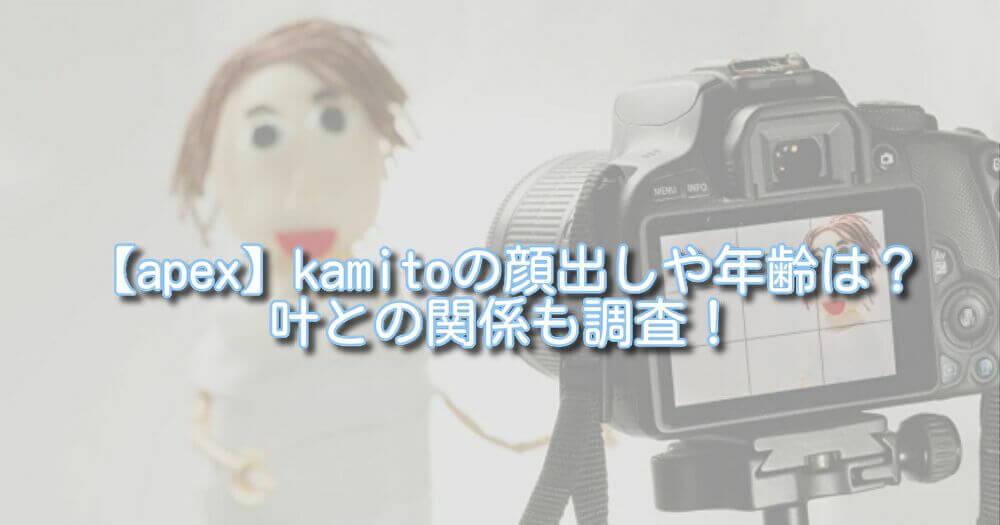 【apex】kamitoの顔出しや年齢は?叶との関係も調査!