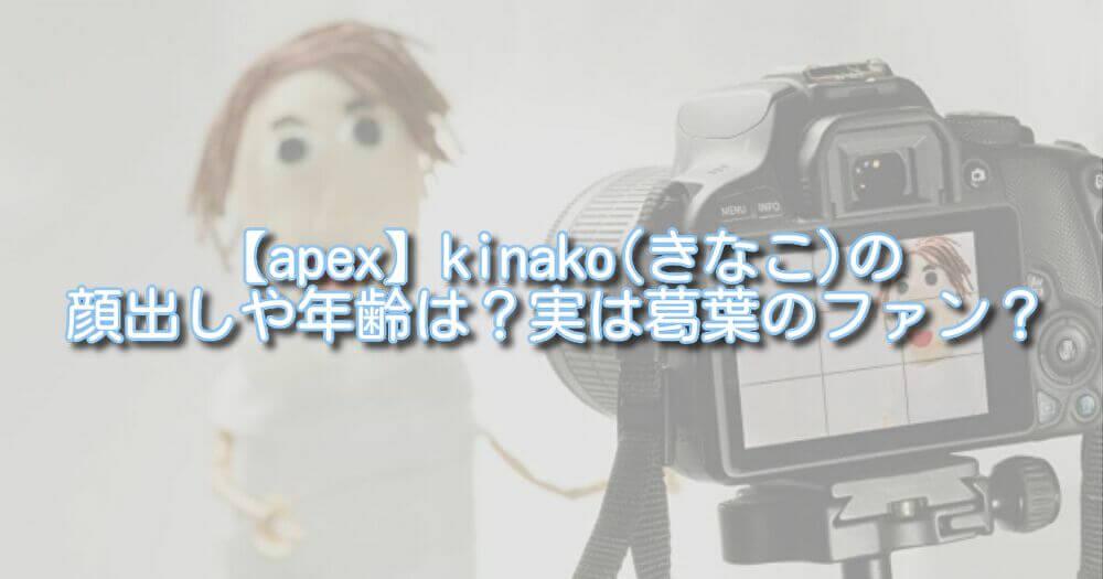 【apex】kinako(きなこ)の顔出しや年齢は?実は葛葉のファン?