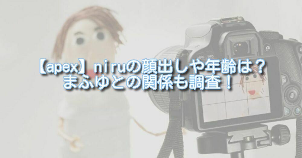 【apex】niruの顔出しや年齢は?まふゆとの関係も調査!