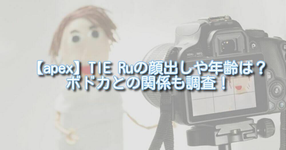 【apex】TIE Ruの顔出しや年齢は?ボドカとの関係も調査!