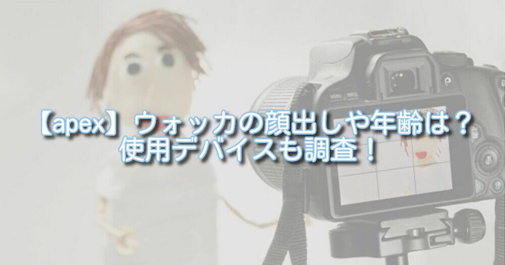 【apex】ウォッカの顔出しや年齢は?使用デバイスも調査!