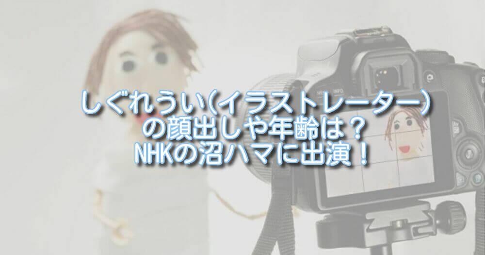 しぐれうい(イラストレーター)の顔出しや年齢は?NHKの沼ハマに出演!