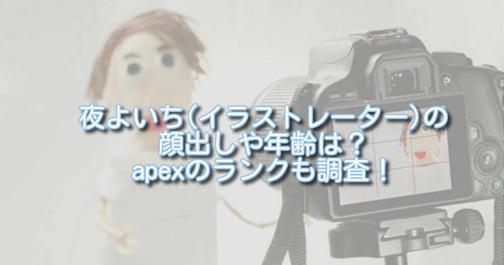 夜よいち(イラストレーター)の顔出しや年齢は?apexのランクも調査!