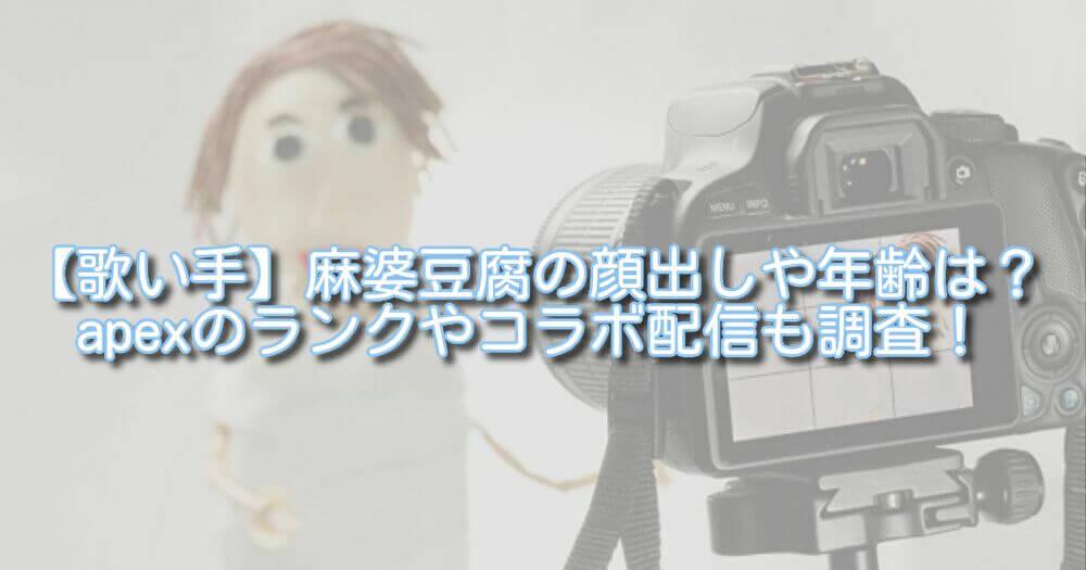 【歌い手】麻婆豆腐の顔出しや年齢は?apexのランクやコラボ配信も調査!