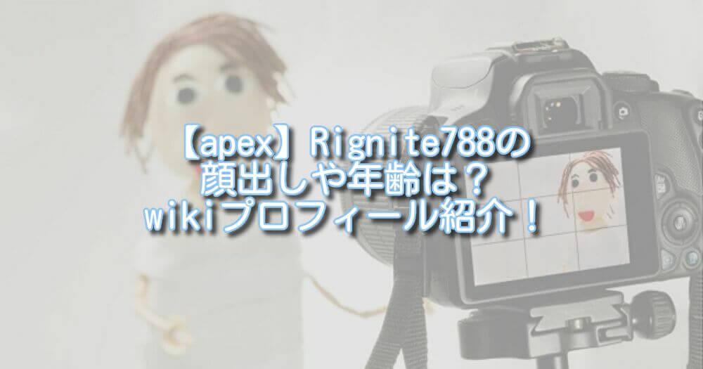 【apex】Rignite788の顔出しや年齢は?wikiプロフィール紹介!