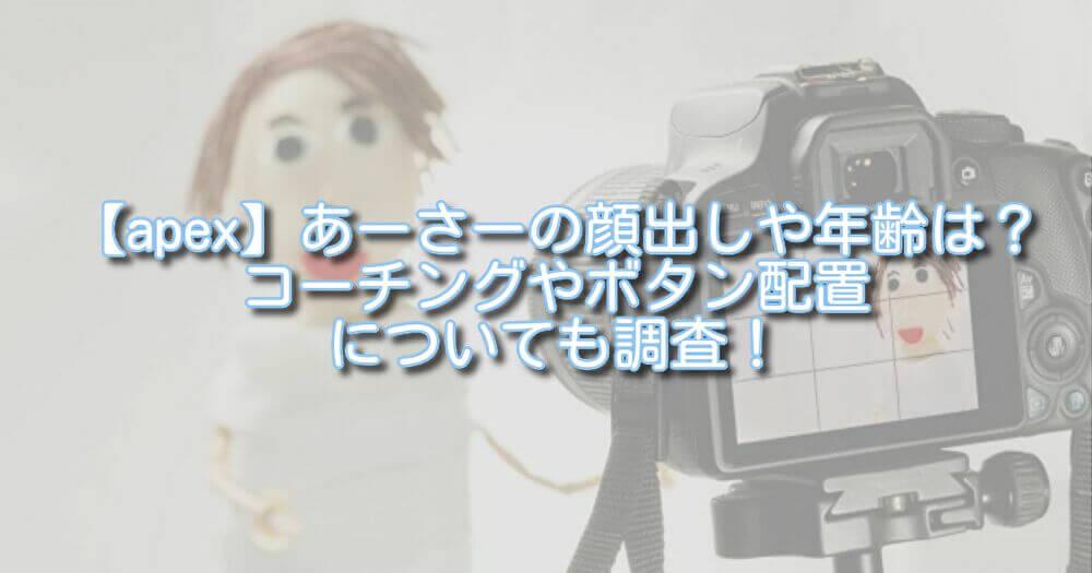 【apex】あーさーの顔出しや年齢は?コーチングやボタン配置についても調査!