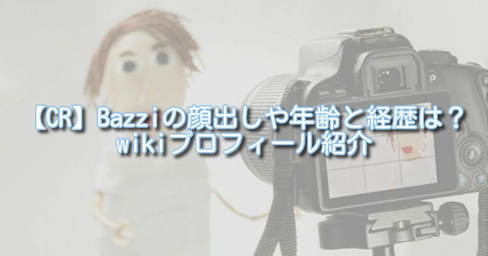 【CR】Bazziの顔出しや年齢と経歴は?wikiプロフィール紹介