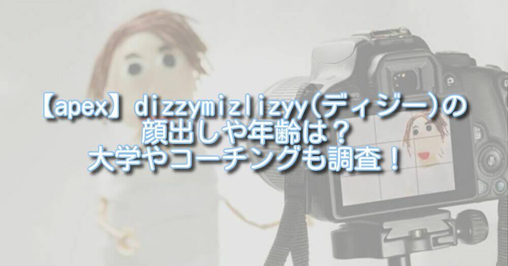 【apex】dizzymizlizyy(ディジー)の顔出しや年齢は?大学やコーチングも調査!