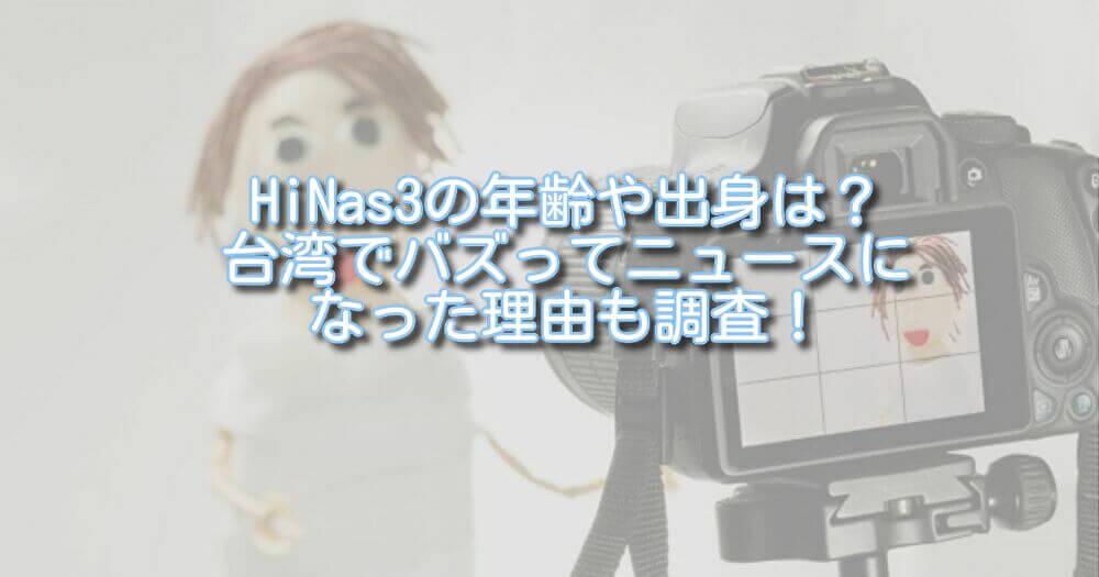 HiNas3の年齢や出身は?台湾でバズってニュースになった理由も調査!