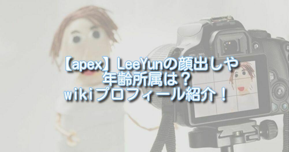 【apex】LeeYunの顔出しや年齢所属は?wikiプロフィール紹介!