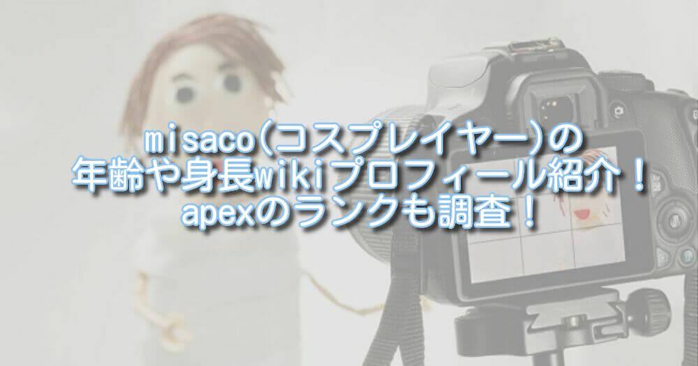 misaco(コスプレイヤー)の年齢や身長wikiプロフィール紹介!apexのランクも調査!
