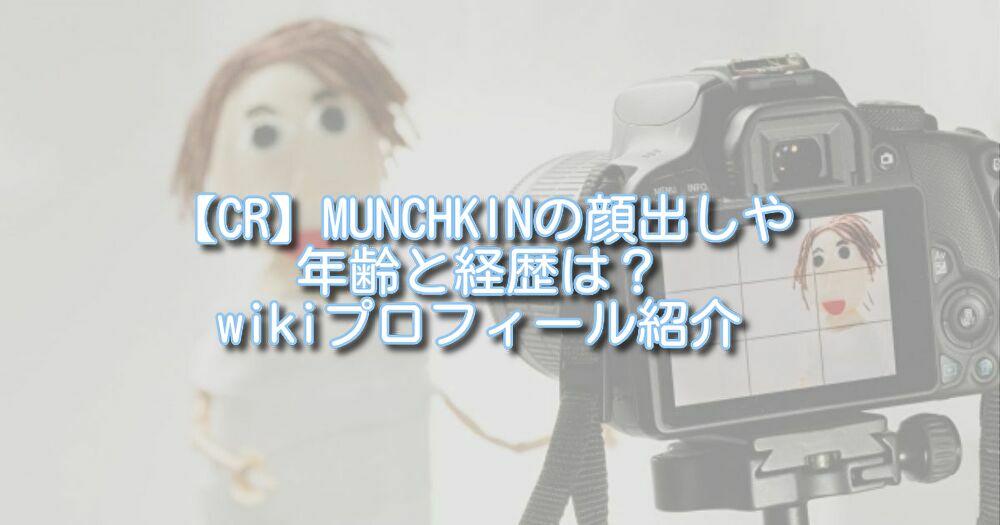 【CR】MUNCHKINの顔出しや年齢と経歴は?wikiプロフィール紹介