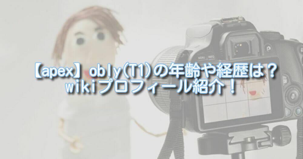 【apex】obly(T1)の年齢や経歴は?wikiプロフィール紹介!