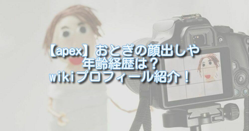 【apex】おとぎの顔出しや年齢経歴は?wikiプロフィール紹介!