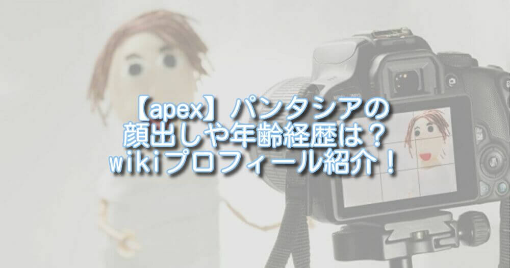 【apex】パンタシアの顔出しや年齢経歴は?wikiプロフィール紹介!