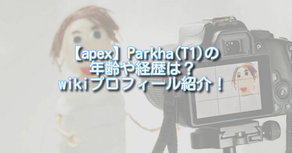 【apex】Parkha(T1)の年齢や経歴は?wikiプロフィール紹介!