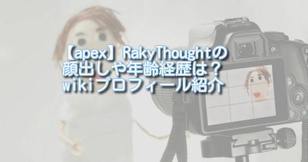 【apex】RakyThoughtの顔出しや年齢経歴は?wikiプロフィール紹介