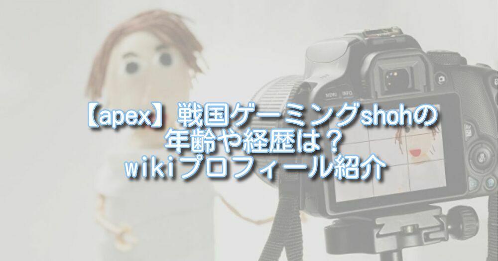 【apex】戦国ゲーミングshohの年齢や経歴は?wikiプロフィール紹介