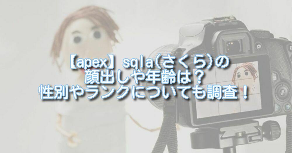 【apex】sqla(さくら)の顔出しや年齢は?性別やランクについても調査!
