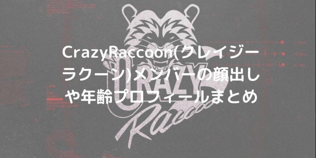 CrazyRaccoon(クレイジーラクーン)メンバーの顔出しや年齢プロフィールまとめ