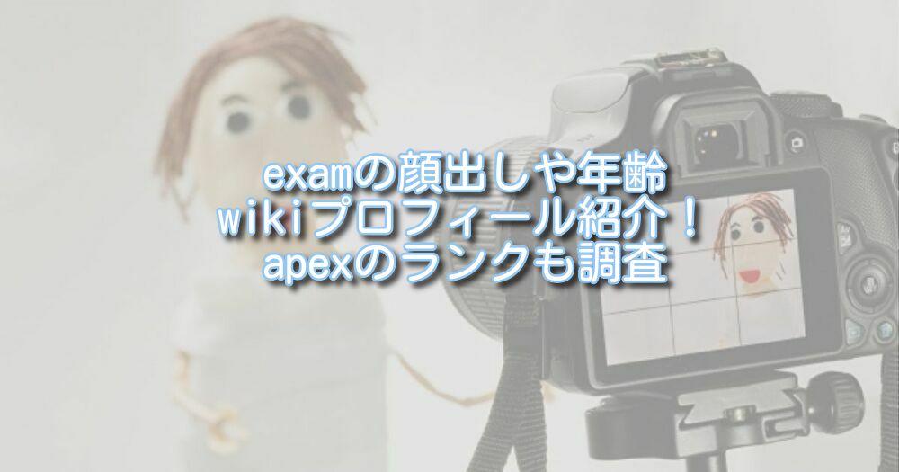 examの顔出しや年齢wikiプロフィール紹介!apexのランクも調査