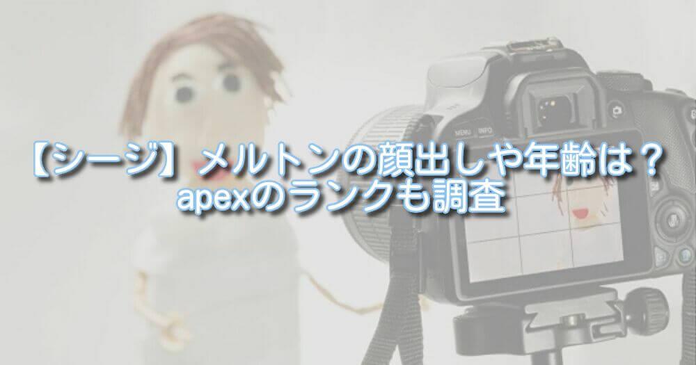 【シージ】メルトンの顔出しや年齢は?apexのランクも調査