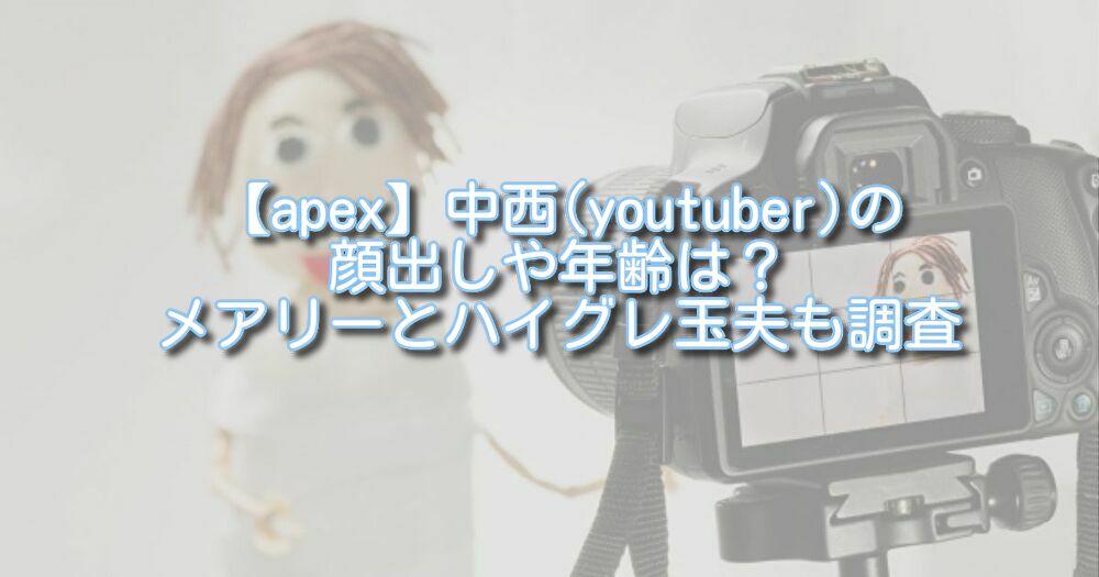 【apex】中西(youtuber)の顔出しや年齢は?メアリーとハイグレ玉夫も調査
