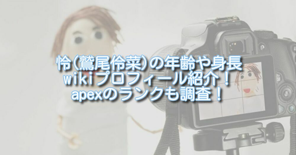 怜(鷲尾伶菜)の年齢や身長wikiプロフィール紹介!apexのランクも調査!
