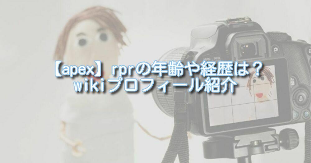 【apex】rprの年齢や経歴は?wikiプロフィール紹介