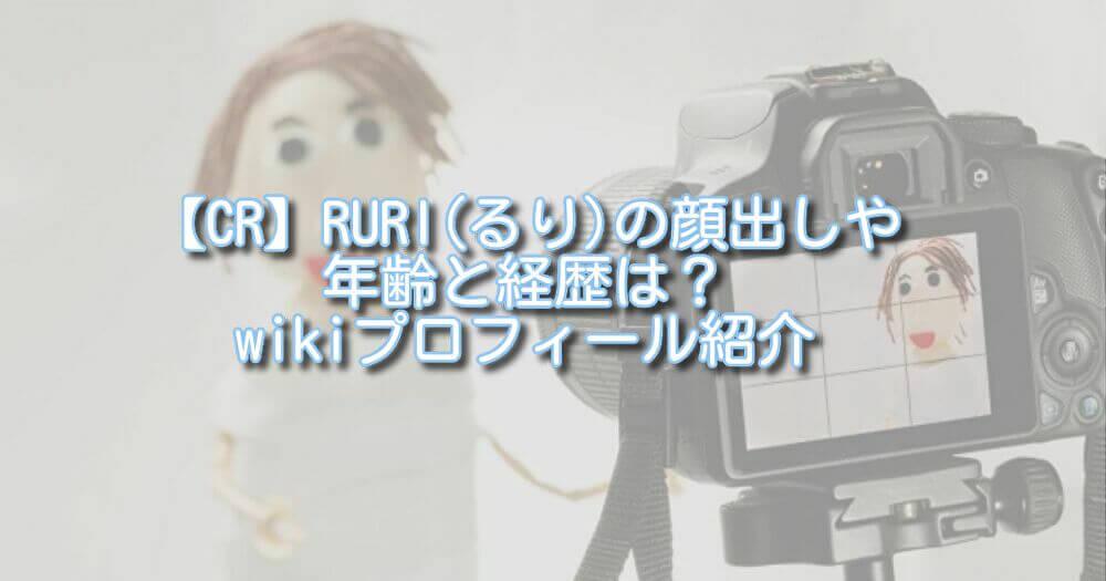 【CR】RURI(るり)の顔出しや年齢と経歴は?wikiプロフィール紹介