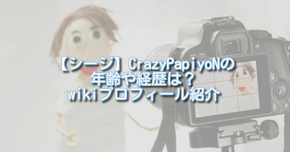 【シージ】CrazyPapiyoNの年齢や経歴は?wikiプロフィール紹介
