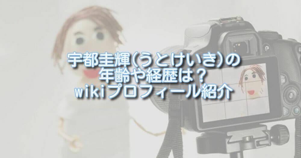 宇都圭輝(うとけいき)の年齢や経歴は?wikiプロフィール紹介